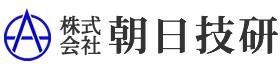 株式会社 朝日技研