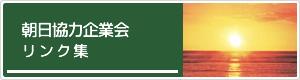朝日協力企業会 リンク集